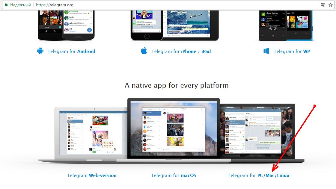 Telegram org скачать на компьютер