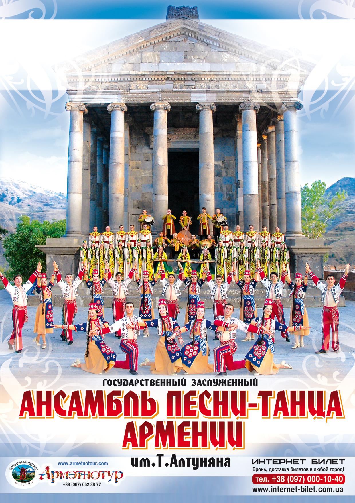 Купить билеты в армянский театр цена билета в театр мимики и жеста