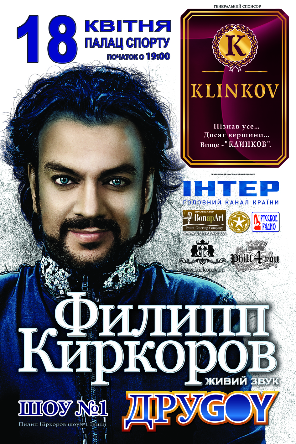 Концерты филиппа киркорова купить билеты вакансии контролера билетов в театры москвы