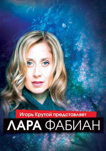 лара фабиан концерт в москве 2016 слушать