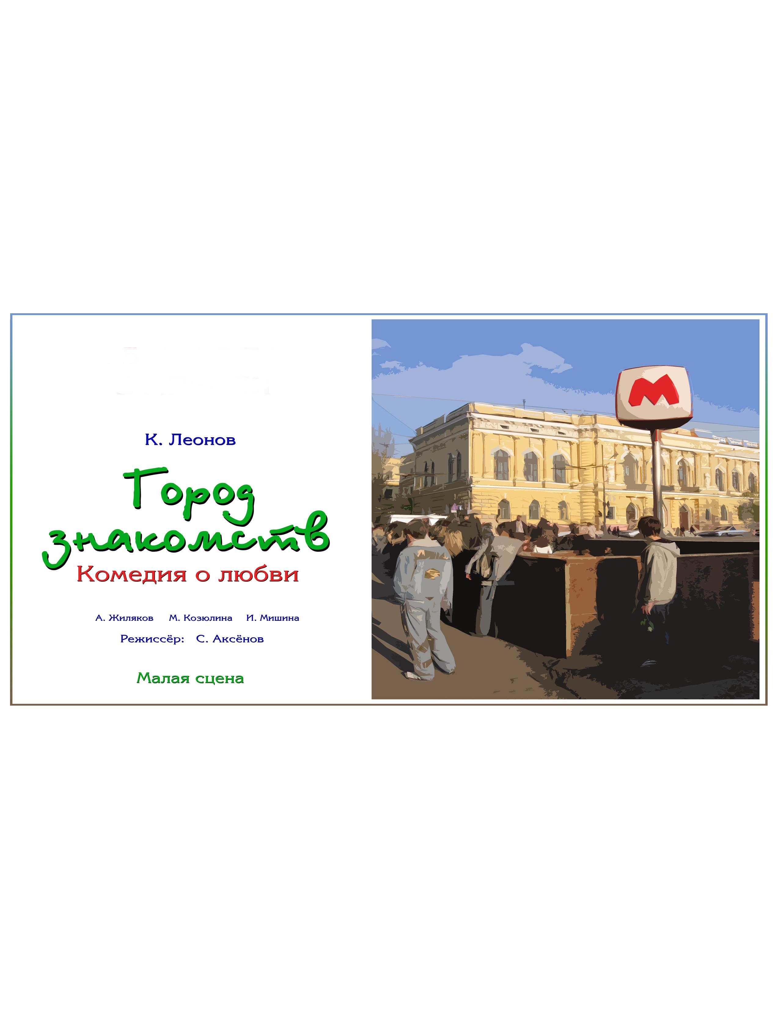 Харьков Курьер Знакомстг