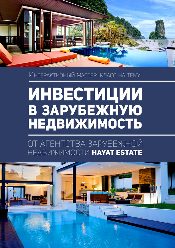 Продажи квартир за границей