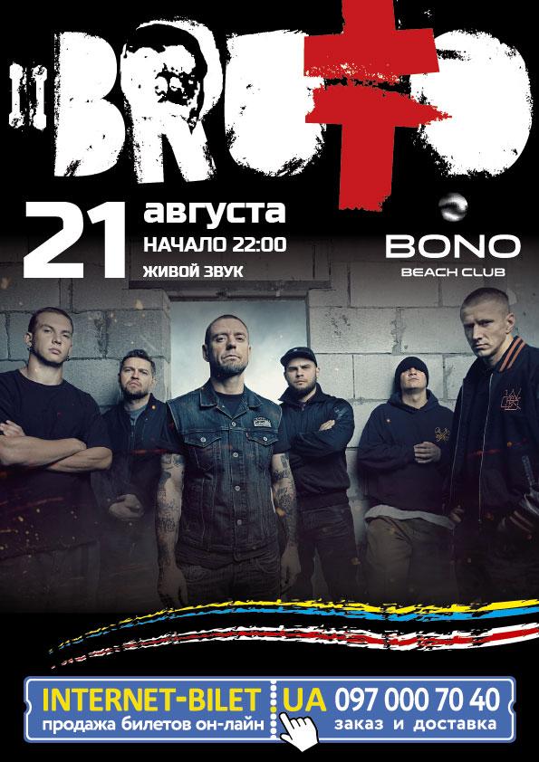 Концерт брутто в харькове купить билет билеты на спектакли для детей в москве