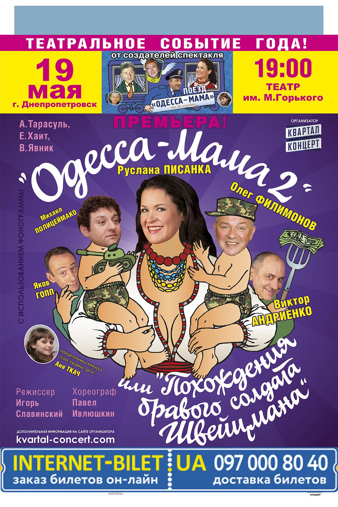 Одесса заказ билетов в театры заказ билетов театр драмы