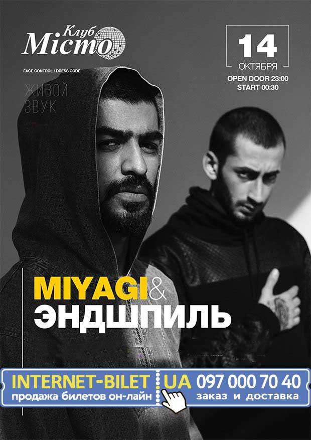 мияги и эндшпиль концерты 2016 бата рублю доллару