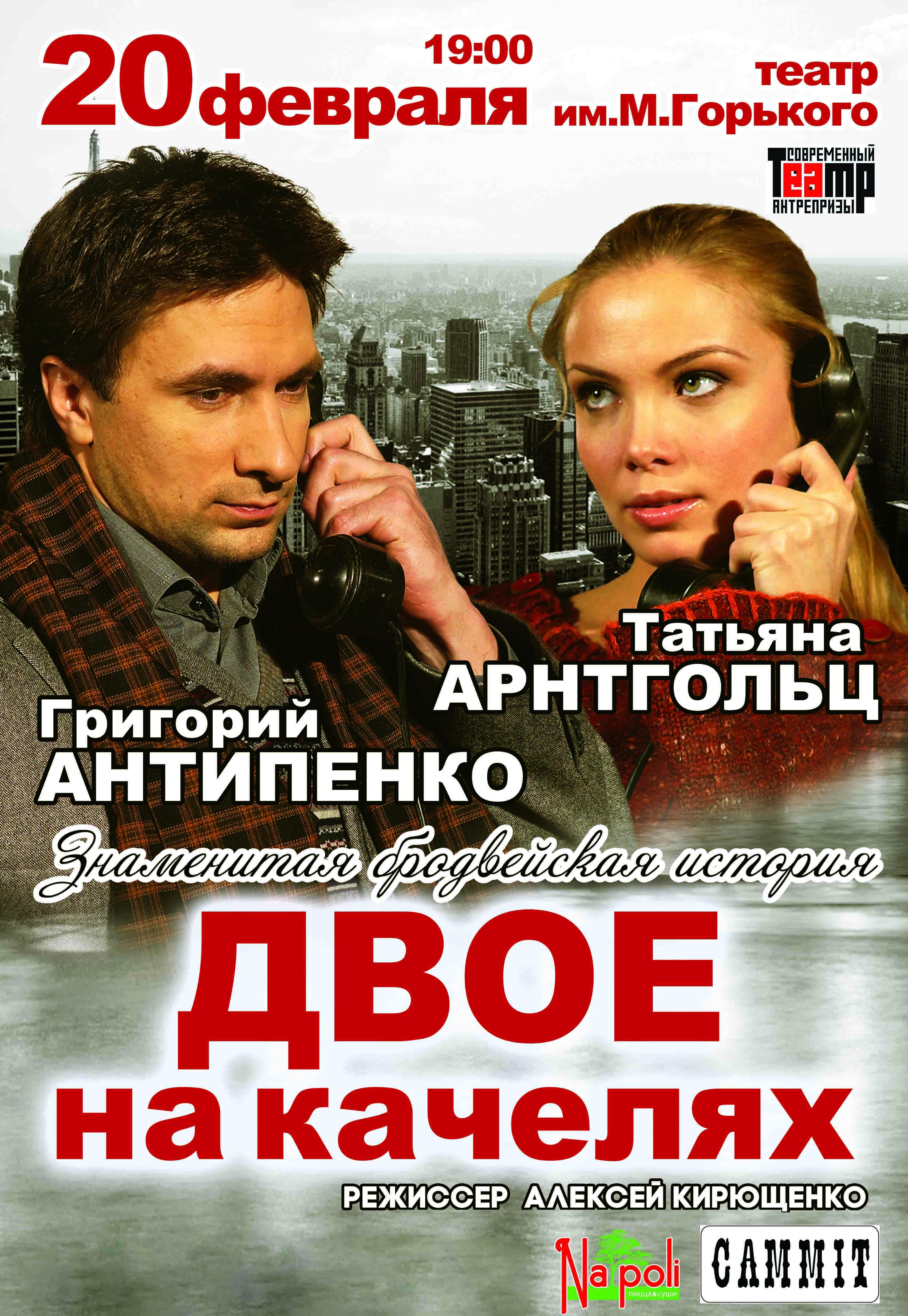 Как купить билет в театр горького через интернет волковский театр ярославль афиша актеры