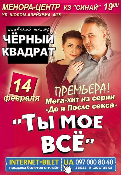 Билеты театр днепр афиша ярославль кино рио на московском на завтра