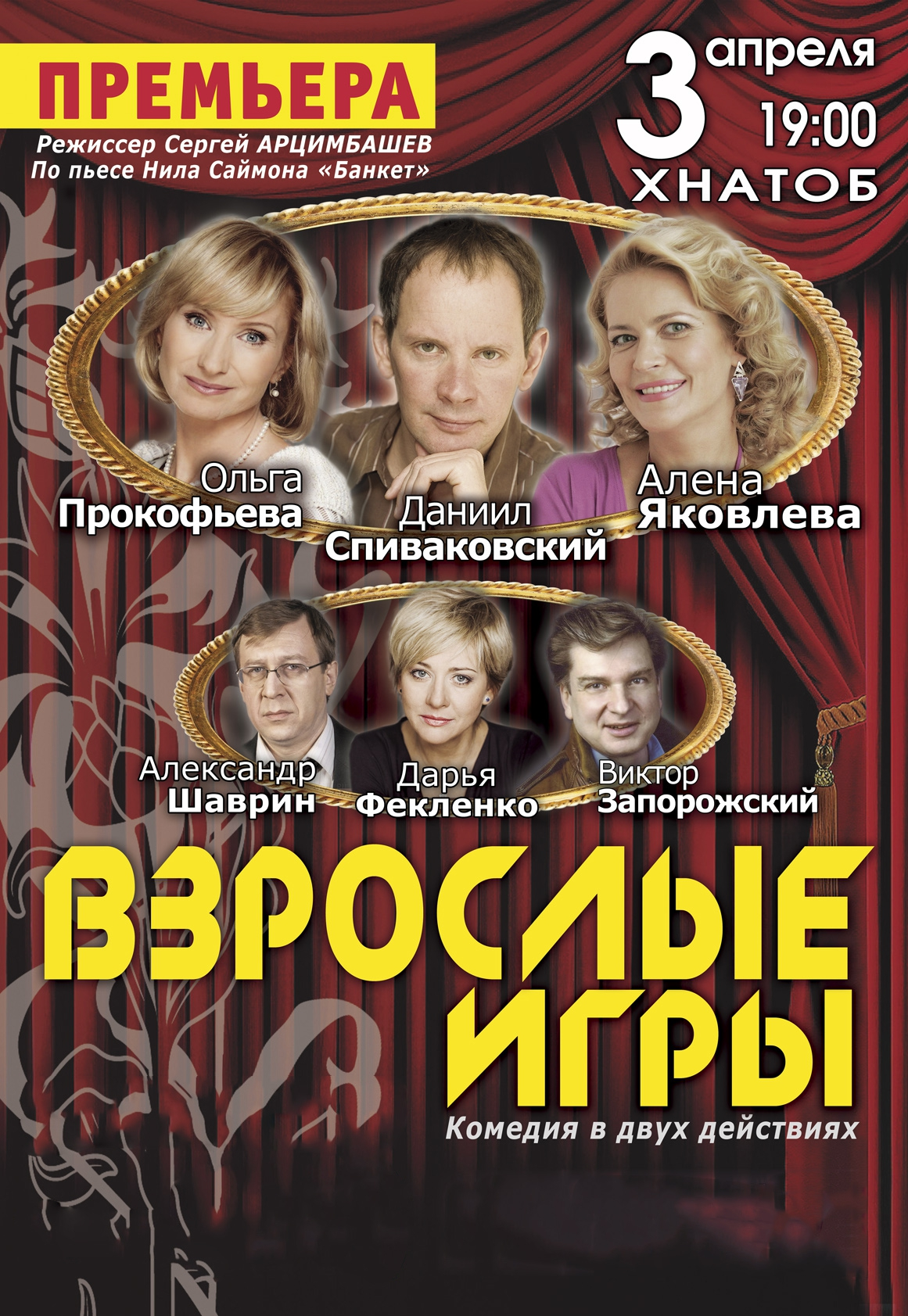 Билеты в театр Ленком  vteatrbiletyru