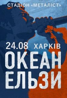 Океан эльзы концерт харьков билеты театры новосибирск афиша оперный