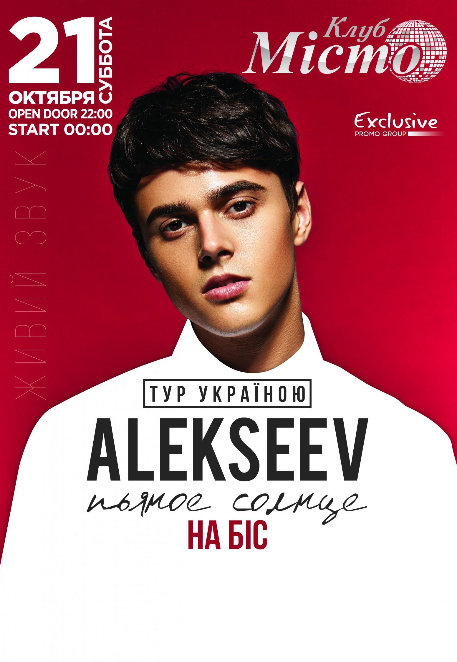 alekseev пьяное солнце на звонок