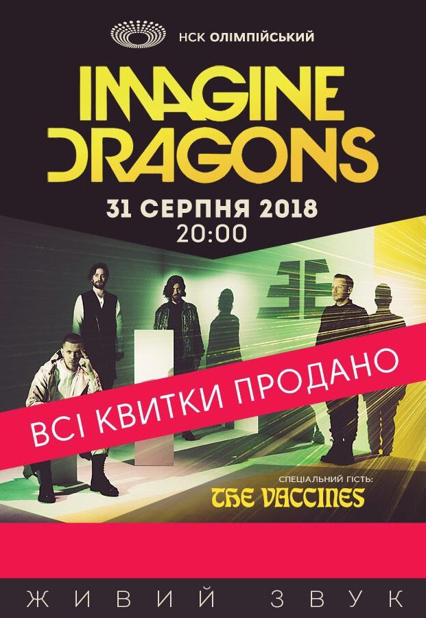 Купить билеты на концерты киева афиша курск драматический театр на декабрь