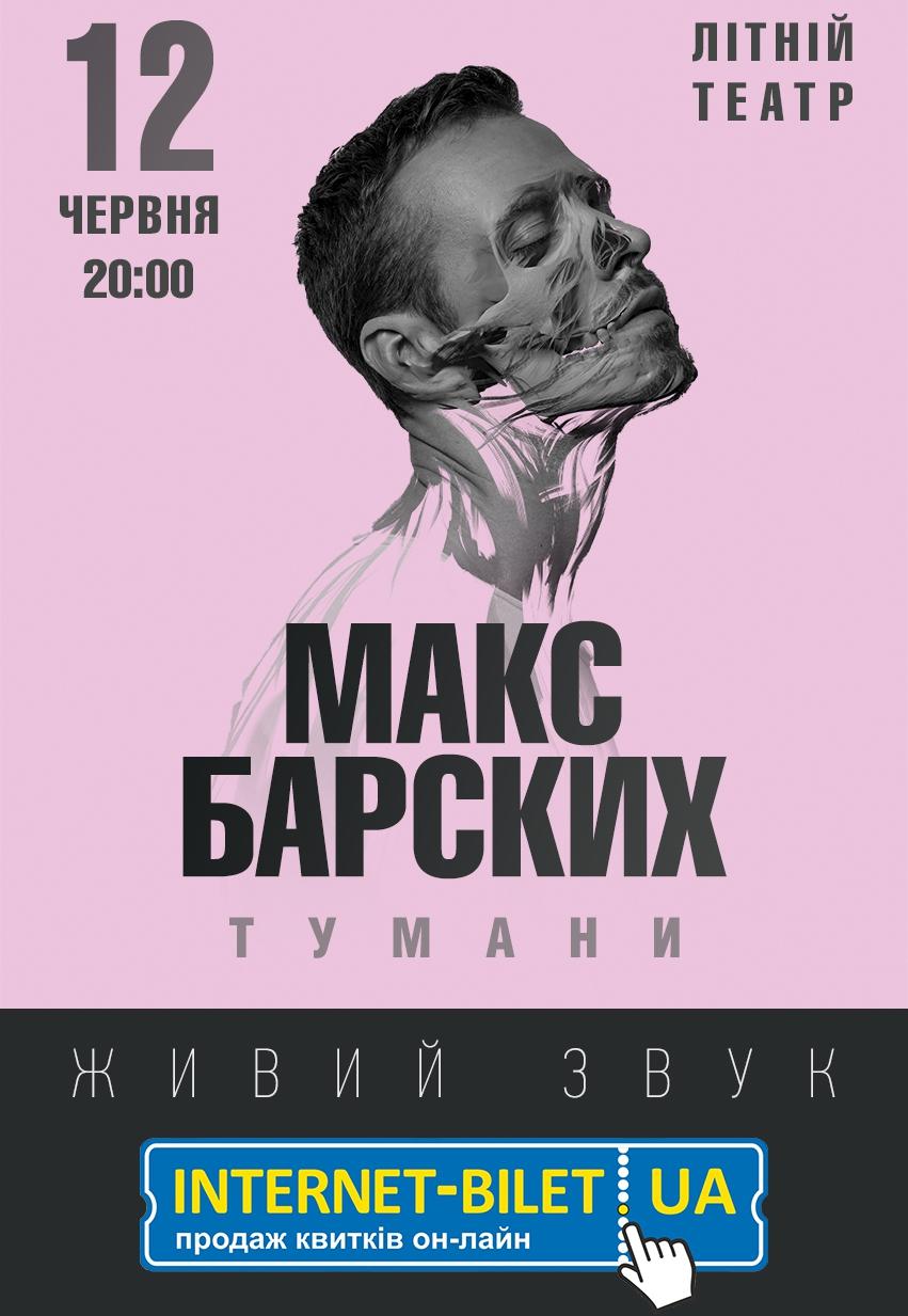 Картинки по запросу макс барских концерт в черновцах