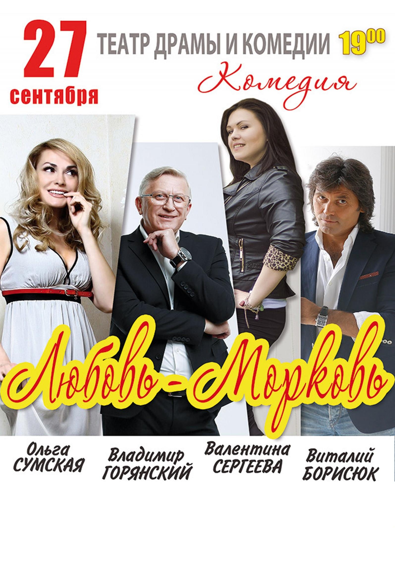 Театр комедии заказать билеты заказ билетов в театр по телефону