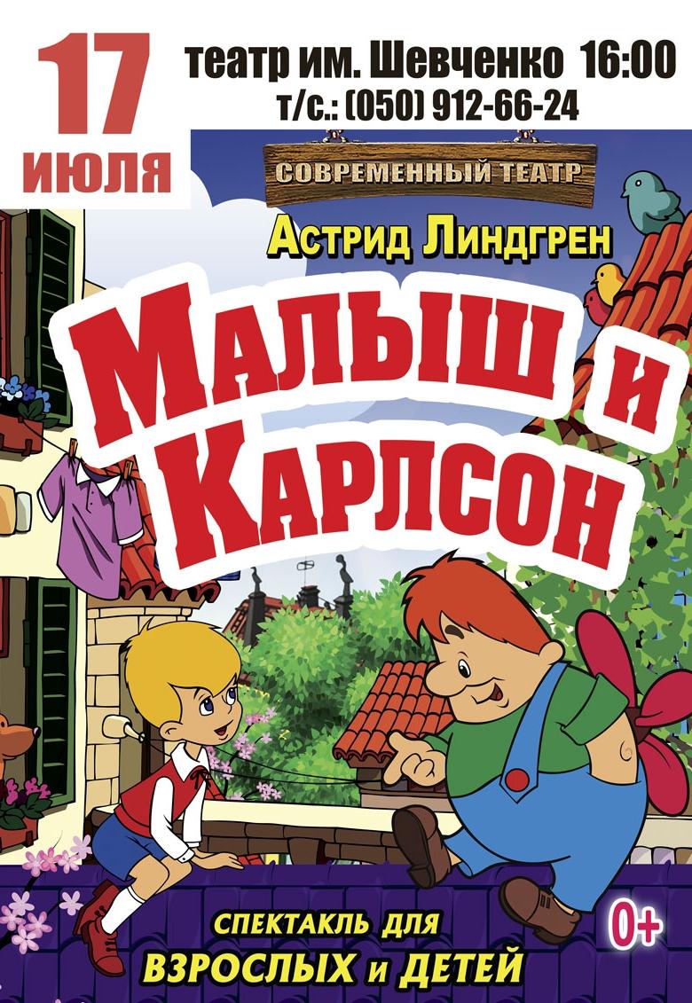 Билеты на детские спектакли бесплатно театр иркутск афиша ноябрь