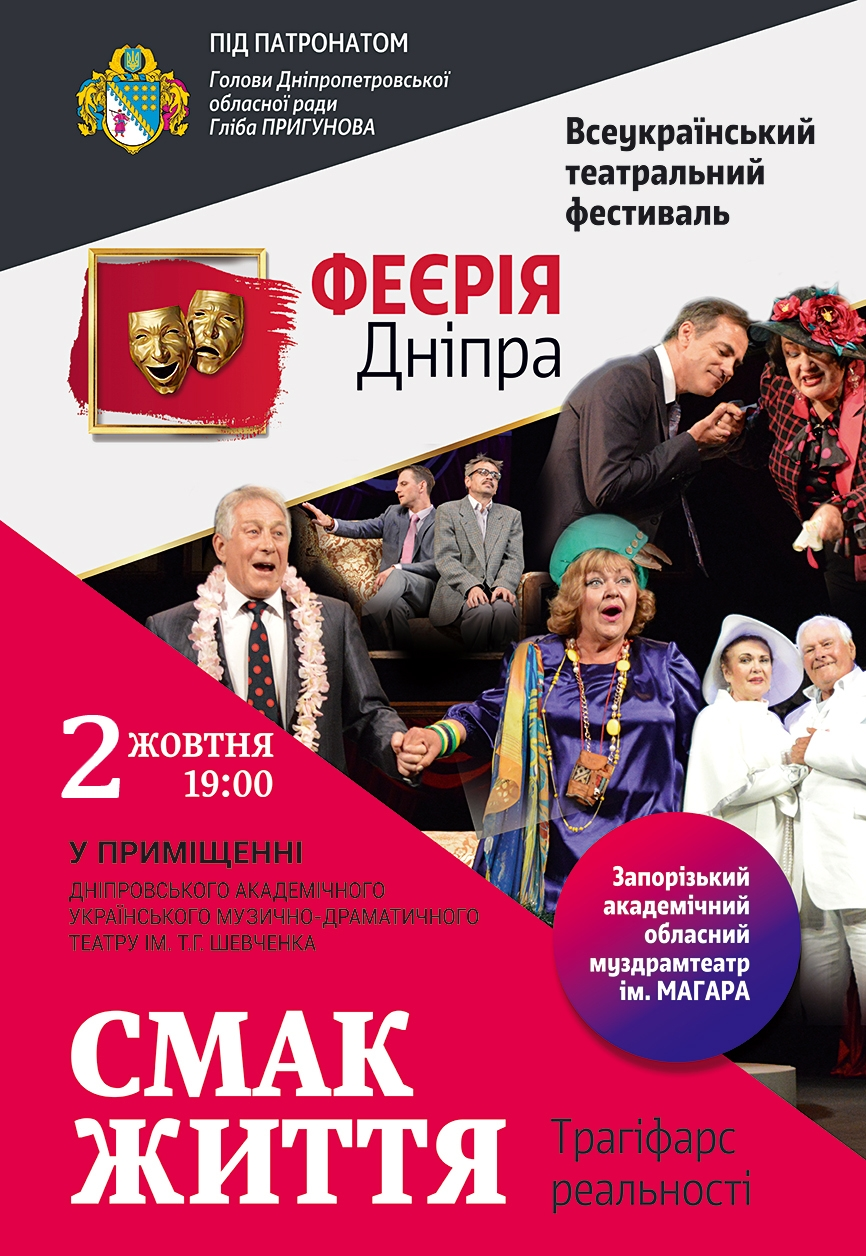 Купить билеты в театр шевченко киев музыкальный театр новосибирск афиша