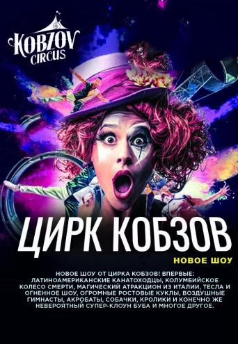 Купить билет на цирк кобзов херсон афиши концертов в челнах