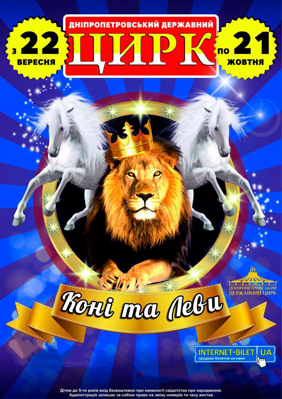 Купить билеты онлайн цирк днепропетровск афиша театров на 19 ru