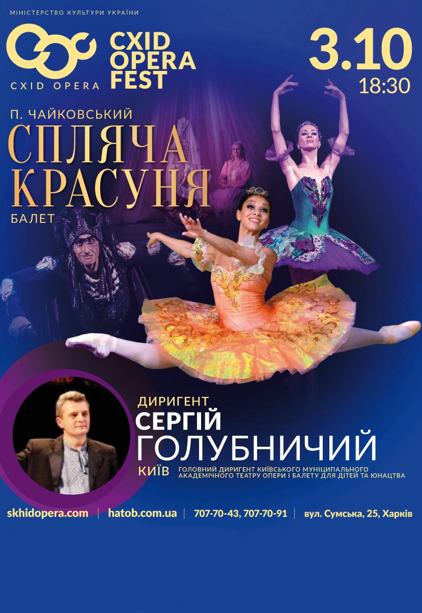 Купить билеты на балет в днепропетровске афиша концертов лондона