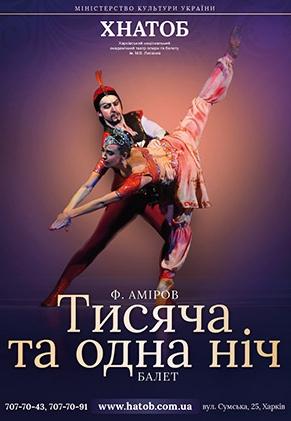 Балет тысяча и одна ночь купить билеты афиша на октябрь 2016 театр табакова