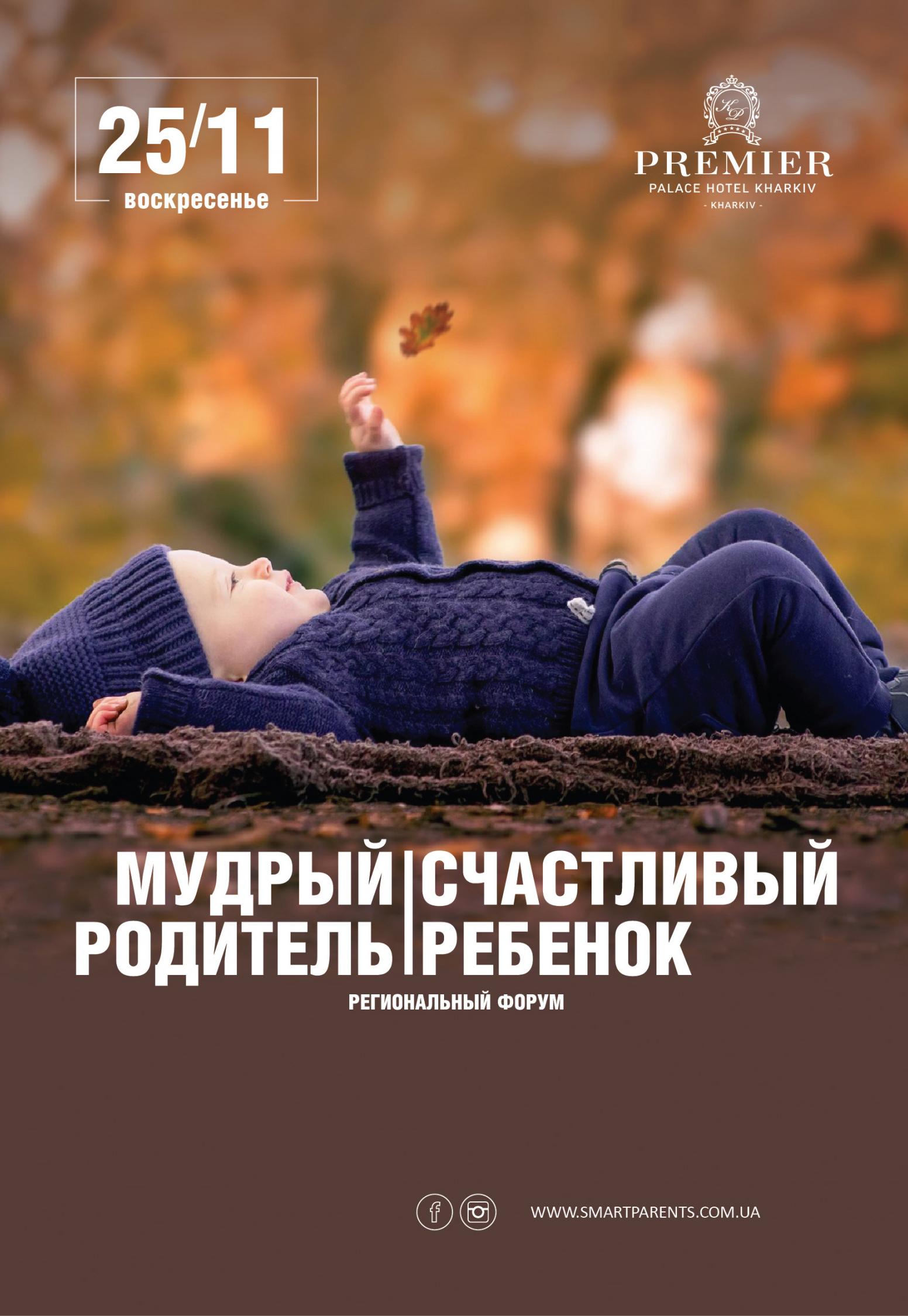 Картинки по запросу форум «Мудрый родитель – счастливый ребенок»