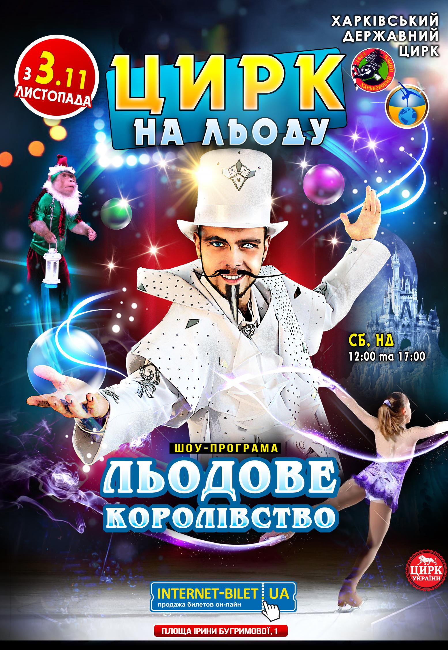 Билеты но шоу звезды на льду другой театр калининград афиша