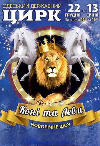 Купить билеты в цирк в одессе содружество театр на таганке афиша