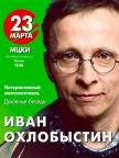 Иван Охлобыстин купить билет