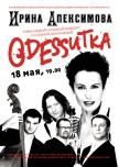 Ирина Апексимова «ODESSитка» купить билет