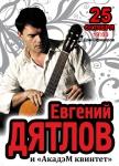 Евгений Дятлов купить билет