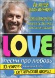 Андрей Макаревич «L.O.V.E. - Песни про Любовь» купить билет