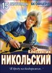 Константин Никольский  купить билет
