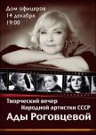 Ада Роговцева Творческий вечер  купить билет
