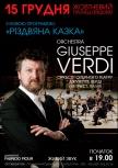 Камерный оркестр Джузеппе Верди «Рождественская сказка»  купить билет