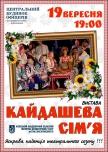 Кайдашева сім'я (театр ім. П.К. Саксаганського) купить билет