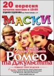 Маски-шоу «Ромео и Джульетта» купить билет