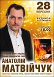 Анатолій Матвійчук, Поетично-пісенний вечір купить билет