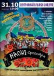 Рок-оркестр «НАОНІ» купить билет