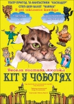 Сказка-мюзикл «Кот в сапогах» купить билет