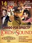 «Lords of the Sound «100% Soundtrack Hits. Part II»  купить билет