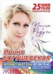 Ирина Богушевская купить билет