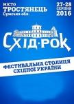 Музичний фестиваль Схід-рок (27.08 - 28.08.16) купить билет