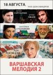 Варшавская мелодия 2 купить билет