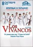 Los Vivancos купить билет