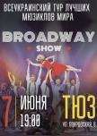 Broadway Show купить билет