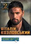 Виталий Козловский купить билет