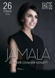 Jamala (Джамала). Великий сольний концерт купить билет