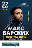 Макс Барских купить билет