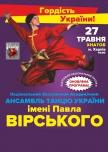 Ансамбль танцю ім. Павла Вірського купить билет