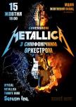 Metallica с симфоническим оркестром cover show купить билет