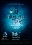 Дім Таємничих Пригод (19:00) купить билет